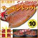 低塩サーモントラウトフィーレ2枚セット■加熱用■半身約1kg×2枚【さけ】【冷凍魚】【冷凍…
