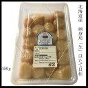 北海道産 刺身用「生」ほたて貝柱450g【ほたて】【冷蔵便】