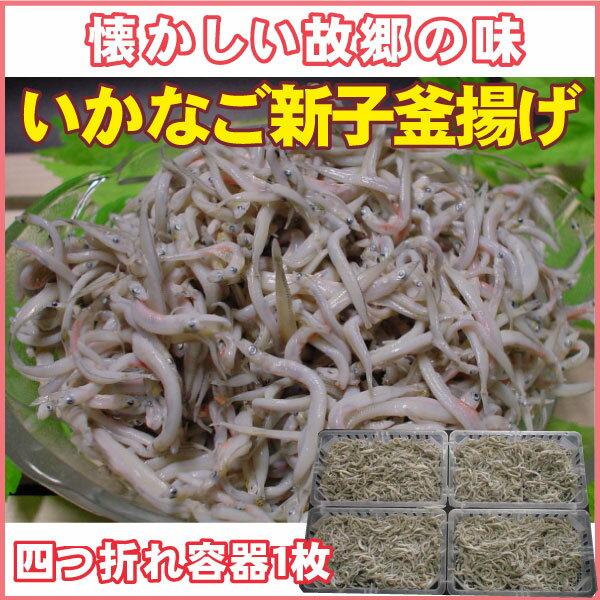 いかなごの新子釜揚げ1枚(約300g)いかなごのちりめんじゃこ小女子(こうなご)かますご 香川県産  いかなご  冷凍魚  ちり