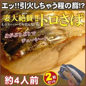 妻が大絶賛のトロさばフィーレ約1000g(5枚)スーパーのサバが食べられなくなるかも!
