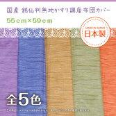【国産】銘仙判かすり調座布団カバー(55cm×59cm)