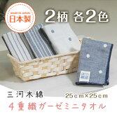 三河木綿4重織ガーゼミニタオル25cm×25cm