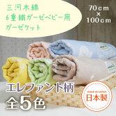 三河木綿多重織ガーゼケット70cm×100cm
