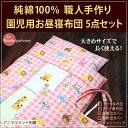 綿100%お昼寝布団5点セット アニマルランド刺繍 園児用 日本製 お昼寝用