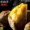 (スーパーセール割引)安納芋4.5kg 送料無料 贈答用 ギフト お歳暮御歳暮歳暮おやつ離乳食さつまいも 5kg(内容量4.5kg)箱【10月下旬より発送開始】