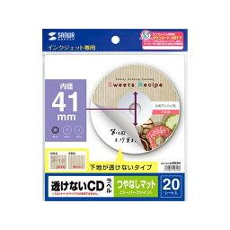 インクジェット透けないCDラベル(内径41mm・つやなしマット) LB-CDR003N 【代引き・同梱不可】