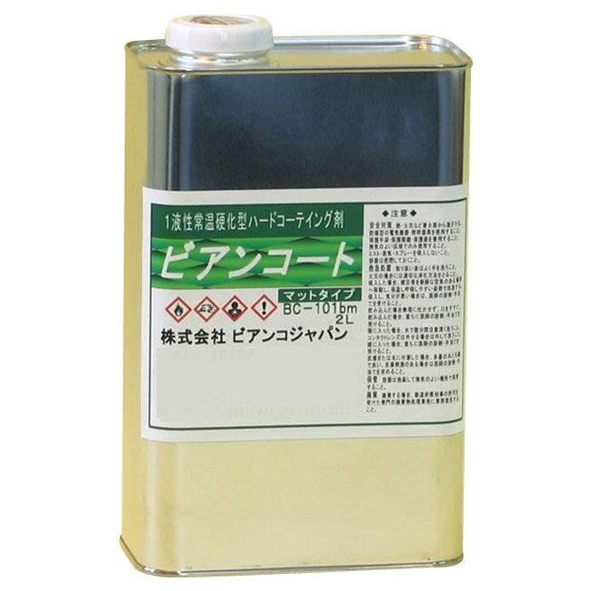【代引き・同梱不可】ビアンコジャパン(BIANCO JAPAN) ビアンコートBM ツヤ無し 2L缶 BC-101bm:おひさまくらぶ