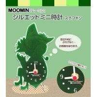 MOOMIN(ムーミン) シルエットミニ時計 スナフキン KC5082