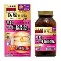 【第2類医薬品新・ロート防風通聖散錠ZII210錠(21日分)