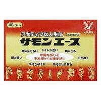 【第2類医薬品】《大正製薬》サモンエース48カプセル(滋養強壮剤)