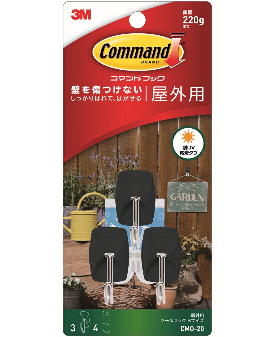 3M コマンドフック 屋外用ツールフック Sサイズ CMO-20