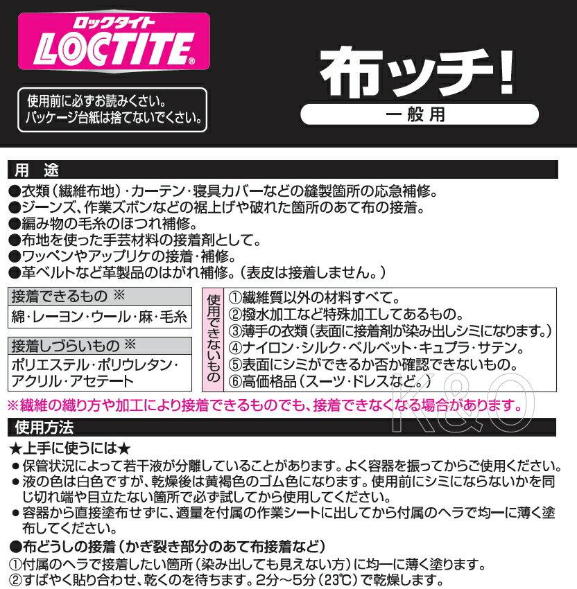 ヘンケルジャパン(ロックタイト LOCTITE) 布ッチ 一般用90ml