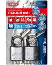 ABUS 南京錠 TITALIUM 30mm 2個入パック(BP-64TI/30KA)