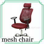 メッシュチェア C-040 オフィスチェア 一人がけ 椅子 イス いす メッシュ リクライニング ヘッドレスト【送料無料】【大川家具】【BOC】【smtb-MS】