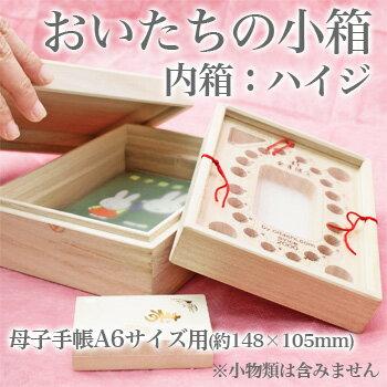 おいたちの小箱A6版内箱:ハイジ【送料無料】