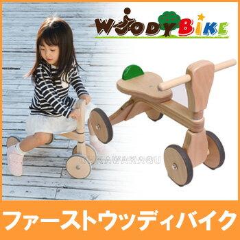 FIRST WOODY BIKE ファーストウッディバイク 乗用玩具 子供用乗り物 三輪車 自転車 木製玩具 知育玩具 おもちゃ オモチャ 玩具【送料無料】【大川家具】【NZBO】【161117】【smtb-MS】