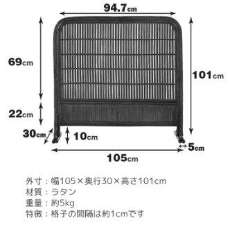 ラタン(籐)衝立B501B【送料無料】【大川家具】
