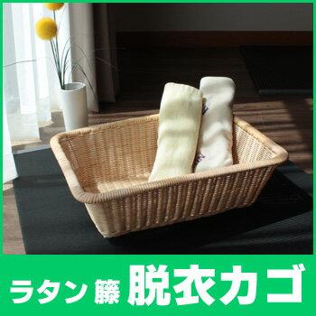 □ラタン 籐 脱衣籠C20【大川家具】【smtb-MS】【RCP】【TPO】【KOU】