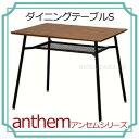 anthem(アンセム) Dining Table S ダイニングテーブルS ANT-2831BR【送料無料】【大川家具】【GDT】【160209】【smtb-MS】【HNS】【PONT10】【SSP】