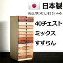 40チェスト・14 ミックス すずらん【送料無料】【大川家具】【smt...