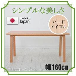 TOPO トッポ テーブル W1600 ハードメープル【送料無料】【大川家具】【HRDT】【smtb-MS】