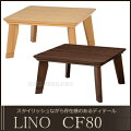 ◆LINO リノ リビングコタツ リノCF80BR/NA<br>【送料無料】【大川家具】