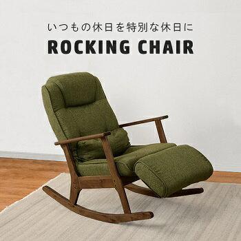 FLOOR CHAIR ロッキングチェア リビングルーム ロッキングチェアー 椅子 いす イス リラックス LZ-4729【送料無料】【大川家具】【HGARC】【170313】【smtb-MS】