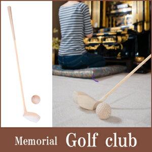 □ Club de golf en bois blanc massif pour cercueil [Livraison gratuite] [Meubles Okawa] [KZASO]