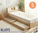 Alloys(アロイス)引出し付ベッド(シングル) フレームのみ 7077【送料無料】【大川家具】【ECNB】【161013】【smtb-MS】【HNS】