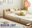 ライト付きローベッド[フロアベッド] Modern Light(セミダブル) フレーム+高密度アドバンスポケットコイルマットレス2点1セット 7152set2【送料無料】【大川家具】【ECNB】【161013】【smtb-MS】【HNS】