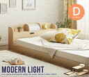 ライト付きローベッド[フロアベッド] Modern Light(ダブル) フレーム+オリジナルポケットコイルマットレス2点1セット 7153set1【送料無料】【大川家具】【ECNB】【161013】【smtb-MS】【HNS】