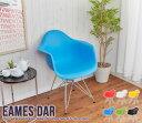 EAMES_DAR ダイニングチェア デザイナーズチェア イームズ リプロダクト カラフル 8006【送料無料】【大川家具】【ECDC】【161013】【smtb-MS】【HNS】