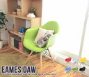 EAMES_DAW ダイニングチェア デザイナーズチェア イームズ リプロダクト カラフル 8007【送料無料】【大川家具】【ECDC】【161013】【smtb-MS】【HNS】