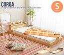 Coroa フロアベッド(シングル) フレームのみ コロア フロアベッド ローベッド ベッド 2口コンセント  99033【送料無料】【大川家具】【ECNB】【161018】【smtb-MS】【HNS】
