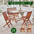 GARDEN チェア 2脚1セット ガーデニング家具 ガーデンチェア カフェ 椅子 いす イス チェアー セット売り 2脚セット 2脚組 2個組 RC-1590TK【送料無料】【大川家具】【HGG】【smtb-MS】【SRT】