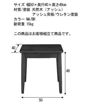 【5/2新着】MotaモタサイドテーブルHOT-334NA/BR【送料無料】【大川家具】【ATC】【smtb-MS】【fs_kyushu05】