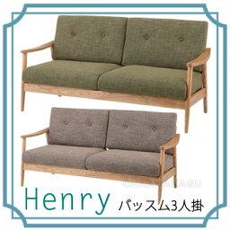 Henry ヘンリー バッスム 3人掛 RTO-931【送料無料】【大川家具】【AUP】【150824】【smtb-MS】