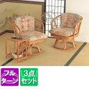 ◆ラタン 籐回転高座椅子&テーブル 3点セットBL107set【送...