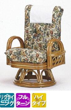 籐リクライニング回転座椅子ハイタイプS-593【送料無料】