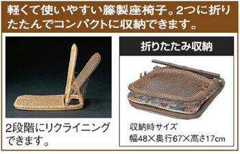 ラタン籐座椅子(クッション付き)S10【送料無料】【大川家具】【smtb-MS】【SBZcou1208】
