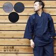 作務衣 男性 日本製 久留米織 上質 綿素材 紬生地 作務衣 (3カラー/S/M/L/LLサイズ)♪【送料無料】【あす楽対応】(ic) [shu]|作務衣 日本製 さむえ 作業着 作務衣 さむえ 作業着 作務衣 さむえ 男性用 作業着