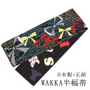 wakka 半幅帯 レディース 正絹 リバーシブル 日本製 ...