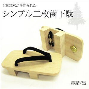 春の着物祭 スペシャルプライス[aa00][rksksk]【男性物/メンズ】*下駄* 1足は持っておきたい!...