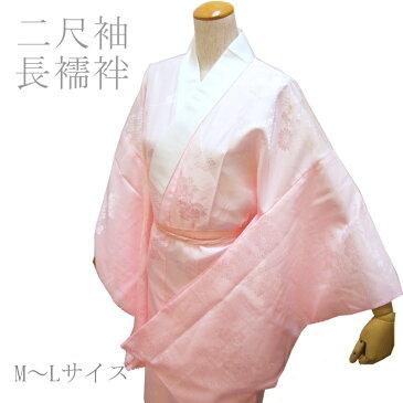 二尺袖長襦袢 卒業式 二尺袖 小振袖 ピンク 洗える襦袢 (無双袖/半衿付き/地紋おまかせ)M-1/M/L-1/Lサイズ 着物 襦袢 じゅばん 和服 きもの 和装 和装下着 着物下着 女性