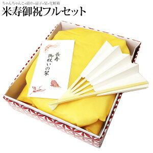 フルセット ちゃんちゃんこ 大黒頭巾 ポリエステル ラッピング サービス プレゼント