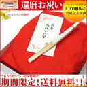 送料無料 ランキング1位 還暦祝いフルセット ちゃんちゃんこ 綿(赤いちゃんちゃんこ+大黒頭巾…