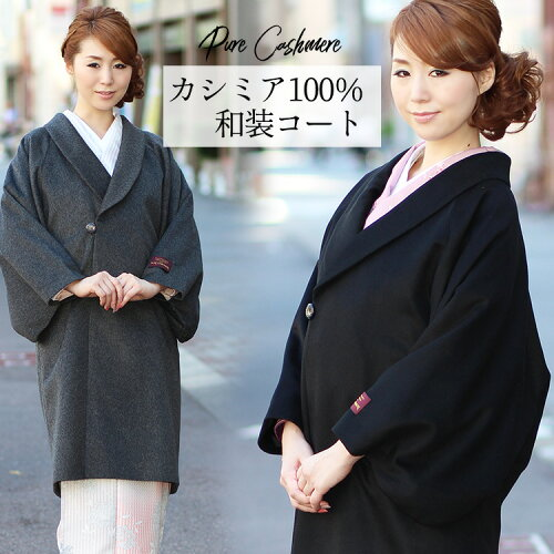 コート 和装コート レディース カシミア 美しいシルエットの逸品...