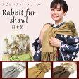 ラビットファー ウール ショール 日本製 (3色)♪♪(ic) 和装 コート 着物 ストール きもの コート
