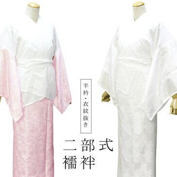 洗える襦袢 二部式襦袢 定番 シンプル ピンク 白 二部式 襦袢 (半衿・衣紋抜き付/単衣袖) セパレート (Mサイズ/Lサイズ)♪♪ 半襦袢 裾よけ 洗える 着物 じゅばん 地紋 きもの キモノ 仕立て上がり プレタ 着物下着 和装下着 和服 おおきに 長襦袢 二部式