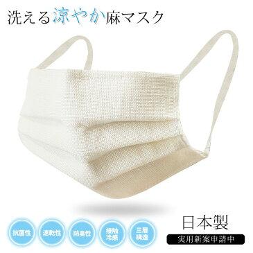 マスク 洗える 麻マスク 涼しい 冷感 麻 リネン 三層構造 日本製 男女兼用 不織布フィルタ入り リネンマスク ウィルス対策 夏用 繰り返し使える 涼感 接触冷感 クリーム 白 生成り 暑くない 【ネコポス可/B】